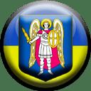 Киев (Украина)