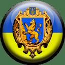 Львовская область (Украина)