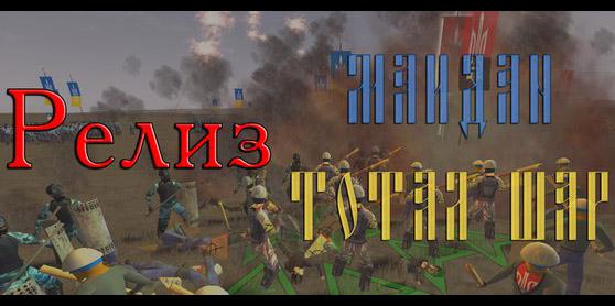 Maidan Total War