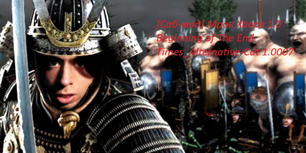[Саб Мод] Мрак Хаоса на Call Of Warhammer