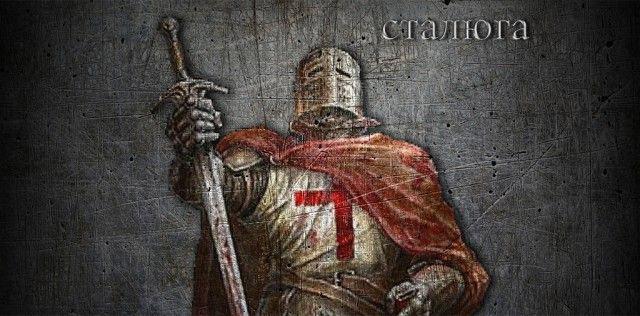 [Саб-Мод] Сталюга