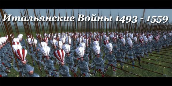 Итальянские Войны 1493 - 1559