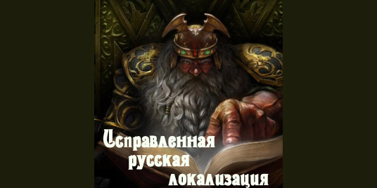 Русская локализация Total War: Warhammer