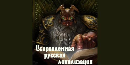 Русская локализация Total War: Warhammer