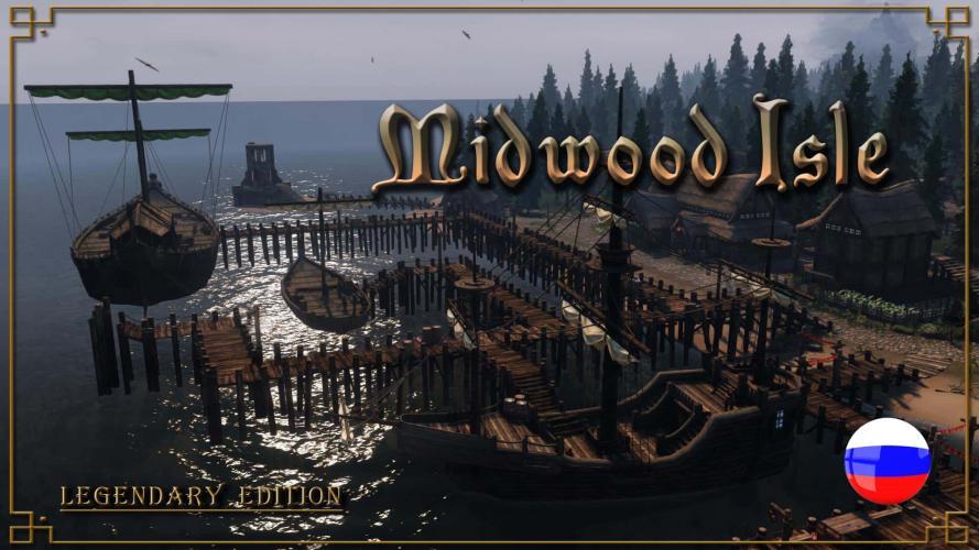Остров Мидвуд (LE) / Midwood Isle (LE)
