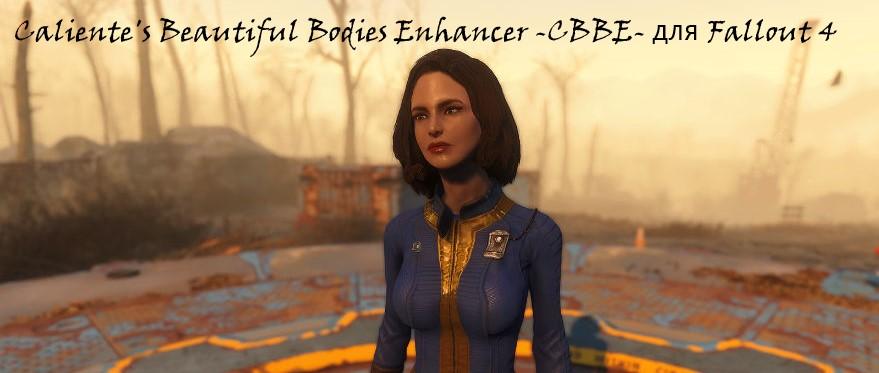 Caliente's Beautiful Bodies Enhancer -CBBE- для Fallout 4