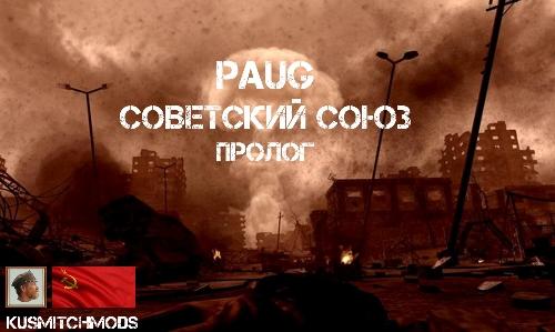 PAUG Советский союз Пролог