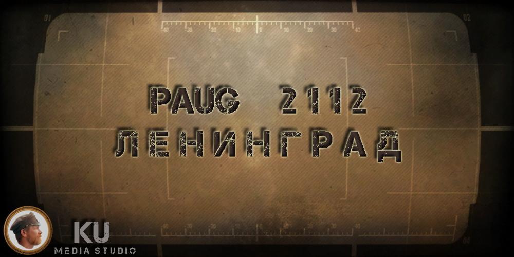 PAUG 2112 Ленинград