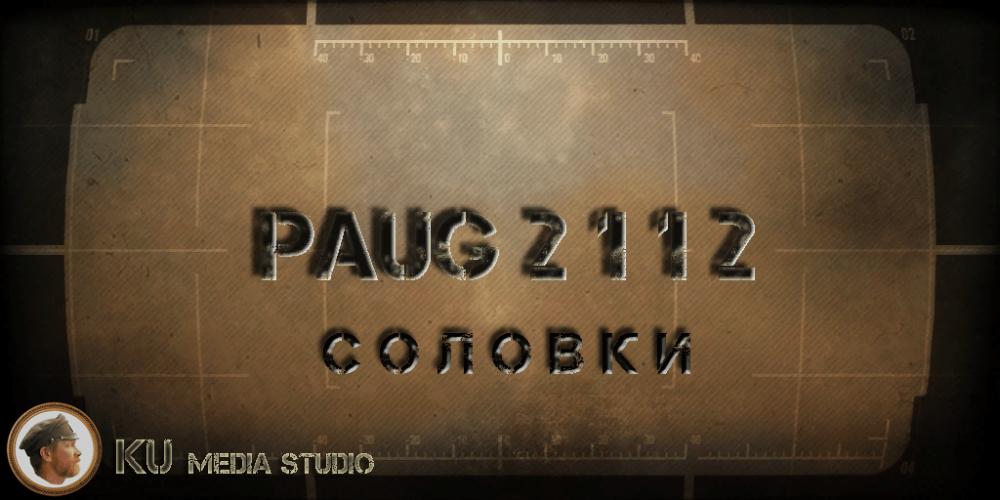 PAUG 2112 Соловки