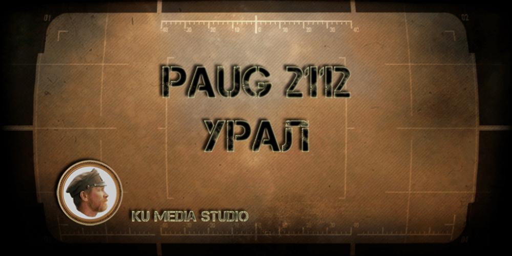 PAUG 2112 УРАЛ