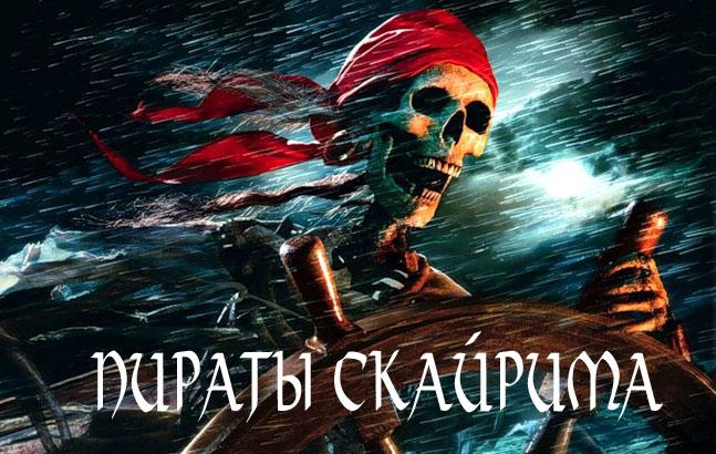 Пираты Скайрима - Северный Кардинал под Чёрным Флагом