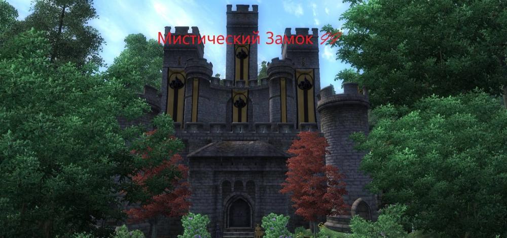Мистический Замок II