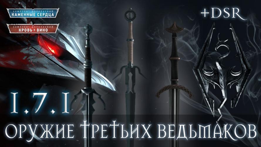 Оружие третьих ведьмаков