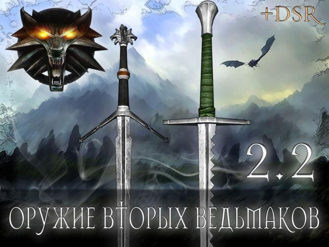 Оружие вторых ведьмаков