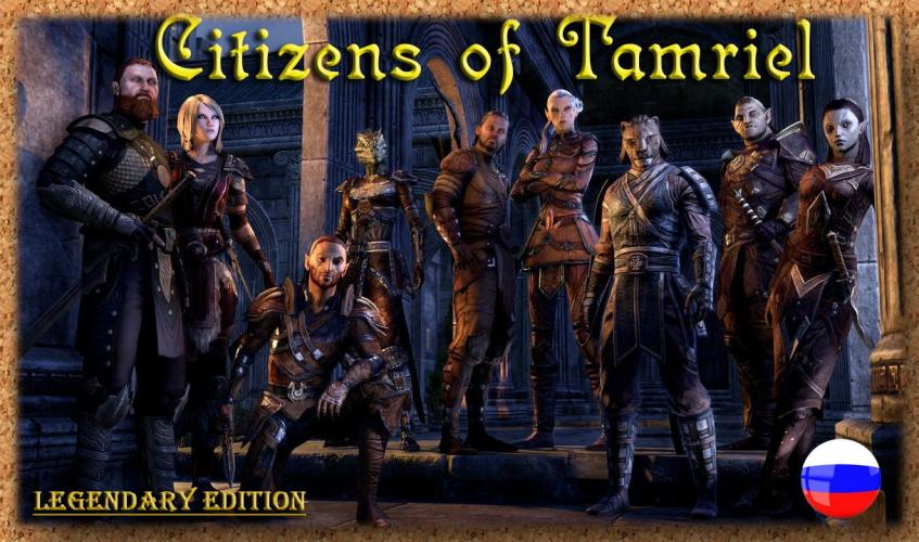 Жители Тамриэля / Citizens of Tamriel