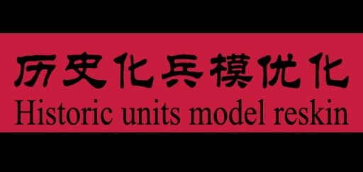 Historic units model reskin
