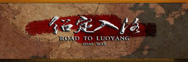 Road to Luoyang