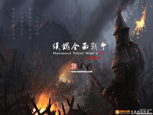Han Souls 7.1