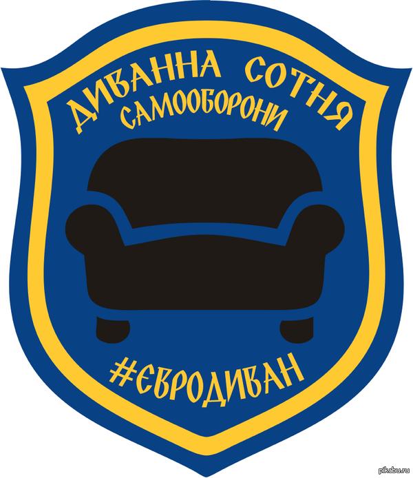 На Украине официально создадут «диванные войска»