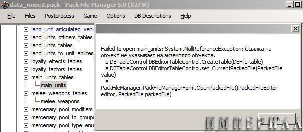 Pack File Manager и EditSF для Total War: Rome II