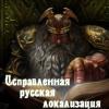 Исправленная русская локализация Total War: Warhammer