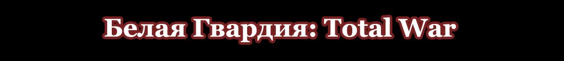 Белая Гвардия: Total War