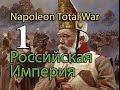 Александр против Наполеона №1 - Восстание