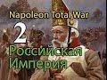 Пора унять молодца! - Александр против Наполеона №2
