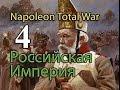 Александр против Наполеона №4