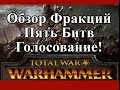 Total War: Warhammer - Пять Фракций, Пять Битв!