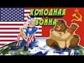 Видеообзор Холодная Война