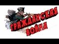 Гражданская война в Казаки 3