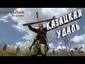 Казацкая удаль | Mount & Blade: Огнем и мечем | Прохождение #1