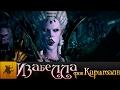 Total War: Warhammer - Изабелла фон Карштайн