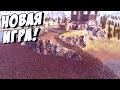 Ultimate Epic Battle Simulator - Сотни тысяч воинов на поле битвы