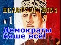 Прохождение Hearts of Iron 4 - Новая Франция