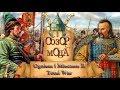 Обзор мода - Огнем и Мечом 2: Total War, часть 2
