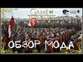 Обзор мода Westeros: Total War Dunkle Schwingen