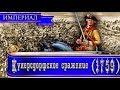 История человечества - Кунерсдорфское сражение (12 августа 1759 г.)