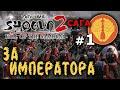За Императора - Shogun 2 Закат Самураев №1 - Сага за Императора